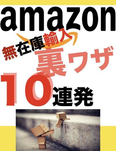 Aamazon無在庫輸入に特化した裏ワザ10個をまとめたレポート
