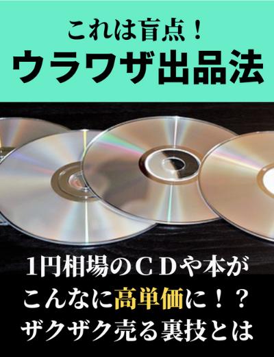 奇跡の転売ノウハウ【えっ!!1円のCDがこんなに高単価に!?】