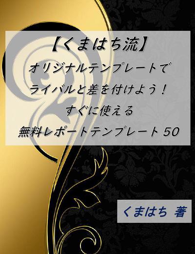 すぐに使える無料レポートテンプレート50個プレゼント!