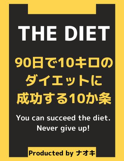 90日で10キロのダイエットに成功する10か条
