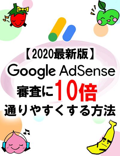 アドセンスの審査に合格するコツ!【2020最新版】