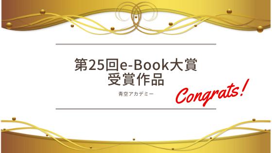 第25回e-Book大賞の受賞作品が発表されました!