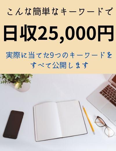 実際に当てた9つのキーワードをすべて公開【トレンドブログ日収25000円】