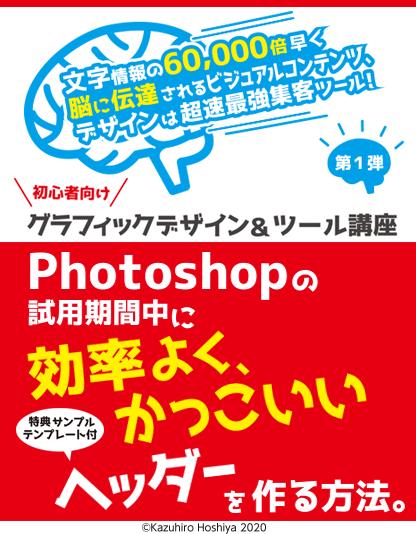 Photoshopの試用期間中に効率よく、かっこいいヘッダーを作る方法