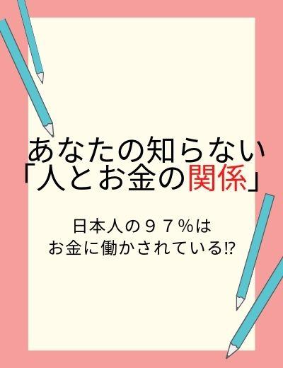 あなたの知らない 「人とお金の関係」日本人の97%はお金に働かされている!?