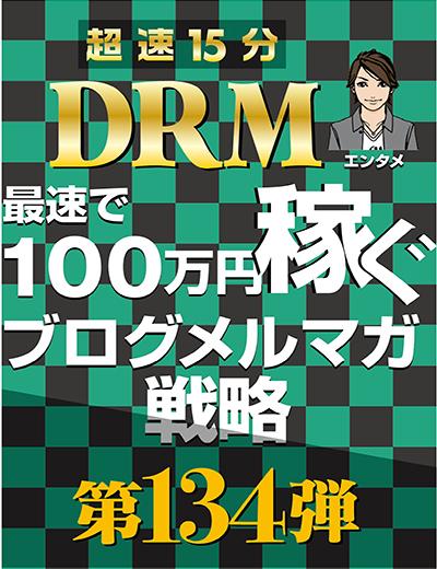 最速で100万円稼ぐブログメルマガ戦略
