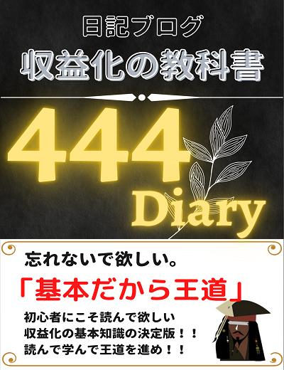 初心者ブロガー必見!日記ブログ収益化の教科書「444Diary」