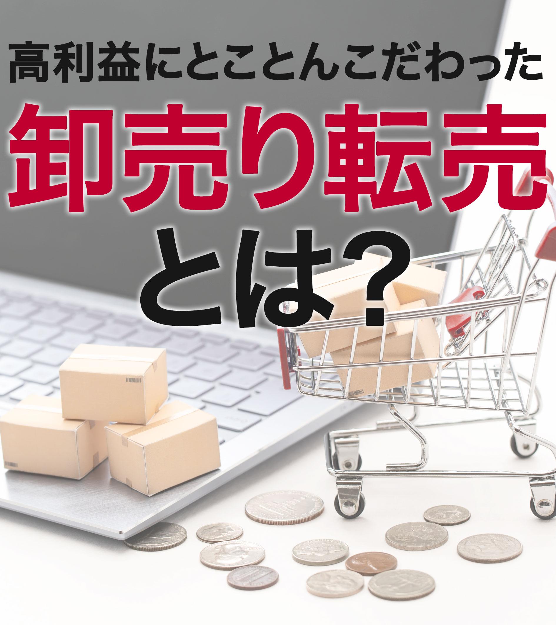 平均5000円超の利益!【卸売り転売】