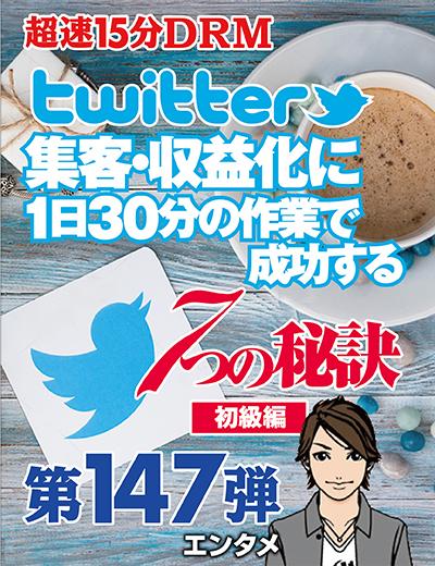 どうすればTwitterを使い1日3名の集客に成功出来るのかこっそり暴露します。
